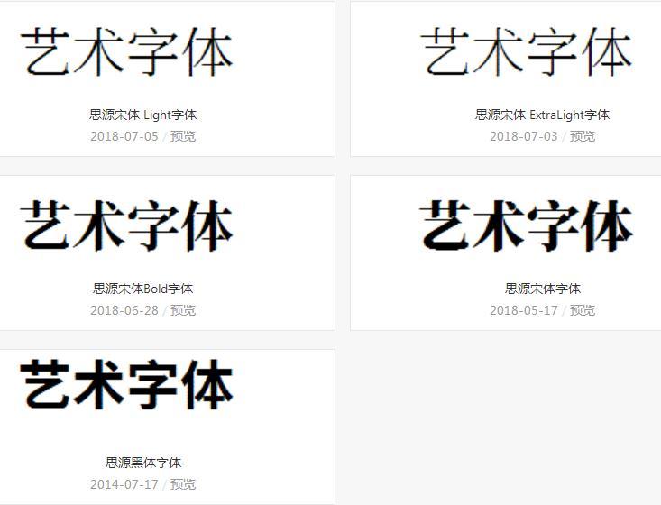 必备字体全套思源黑体字体(免费商用)打包下载(43.7M)
